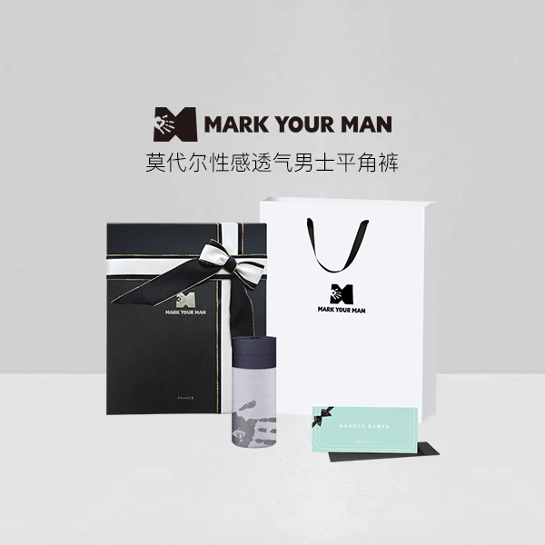 mark your man 莫代尔性感透气男士平角裤
